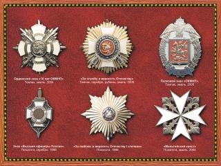 Нагрудные знаки казачьих войсковых обществ России. Серебро, латунь, эмаль. 1998-2005