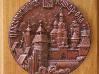 Медаль «Царевококшайск - Йошкар-Ола». Д 11, гипс, тон. 2010