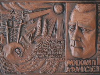 """Плакета «М. А. Булгаков». Керамика. 13х20. 2009. Экспонировалась на выставке """"Большая Волга-2013"""". Размещена в каталоге на стр. 338."""