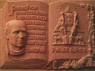 Плакета «Николай Рубцов». Керамика. 17х20. 2013