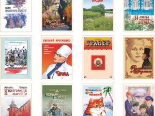 Оформление обложек книг собственного сочинения. 2007-2019