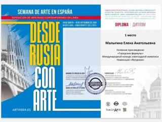 Диплом Международного конкурса авангардной живописи