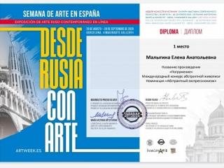Диплом Международного конкурса абстрактной живописи