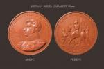 Медаль «Багратион»