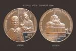 Медаль «Григорий Журавлёв»