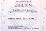 Диплом О.О. Емельяновой