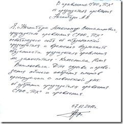 zaiavlenie-00